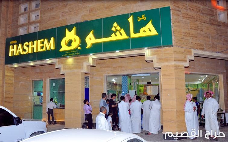 مطعم هاشم بريدة فطور صباحي